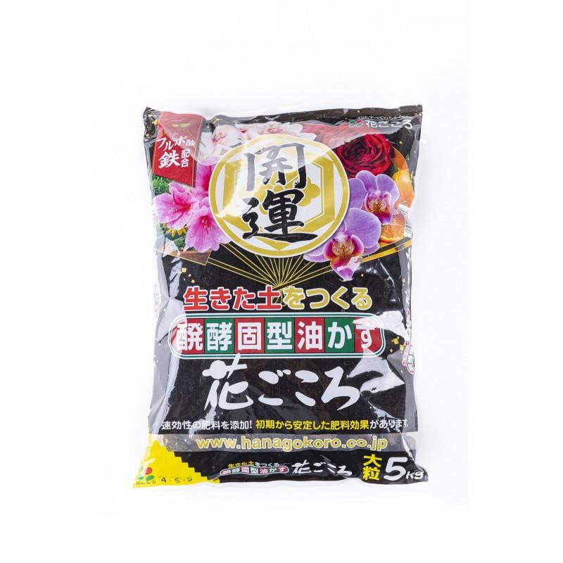 Hanagokoro Fertilizer 5Kg - Large grain